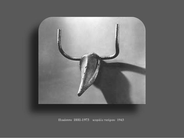 Πικάσσο 1881-1973 κεφάλι ταύρου 1943