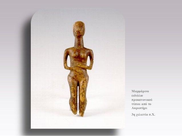 Μαρμάρινο ειδώλιο προκανονικού τύπου από το Ακρωτήρι  3η χιλιετία π.Χ.