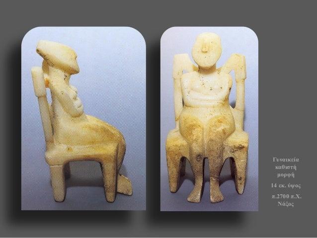 Γυναικεία καθιστή μορφή  14 εκ. ύψος  π.2700 π.Χ. Νάξος