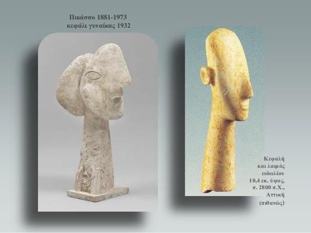Κεφαλή και λαιμός ειδωλίου 10,4 εκ. ύψος, π. 2800 π.Χ., Αττική (πιθανώς)  Πικάσσο 1881-1973  κεφάλι γυναίκας 1932