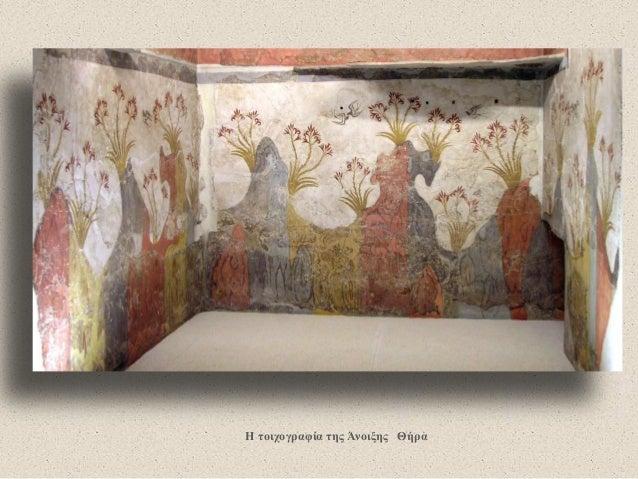 Η τοιχογραφία της Άνοιξης Θήρα