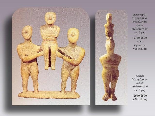 Αριστερά: Μαρμάρι νο σύμπλεγμα τριών ειδωλίων 19 εκ. ύψος  2700-2600 π.Χ. άγνωστη προέλευση  Δεξιά: Μαρμάρι νο διπλό ειδώλ...