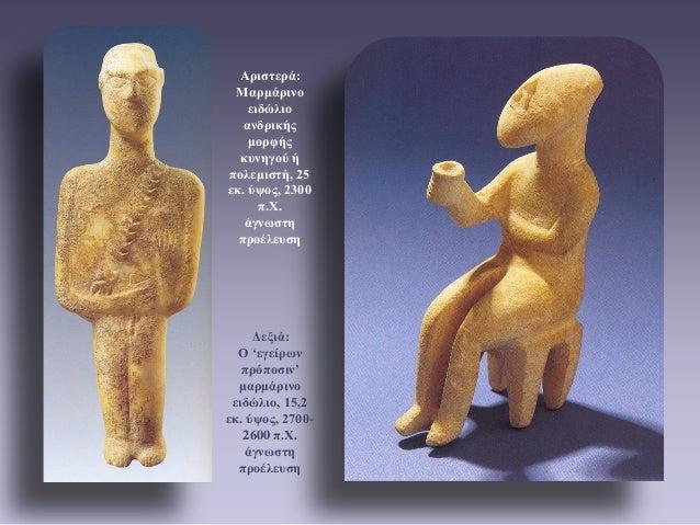 Αριστερά: Μαρμάρινο ειδώλιο ανδρικής μορφής κυνηγού ή πολεμιστή, 25 εκ. ύψος, 2300 π.Χ. άγνωστη προέλευση  Δεξιά: Ο 'εγείρ...