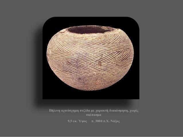 Πήλινη αχινόσχημη πυξίδα με χαρακτή διακόσμηση, χωρίς σκέπασμα  9,5 εκ. Ύψος π. 3000 π.Χ. Νάξος