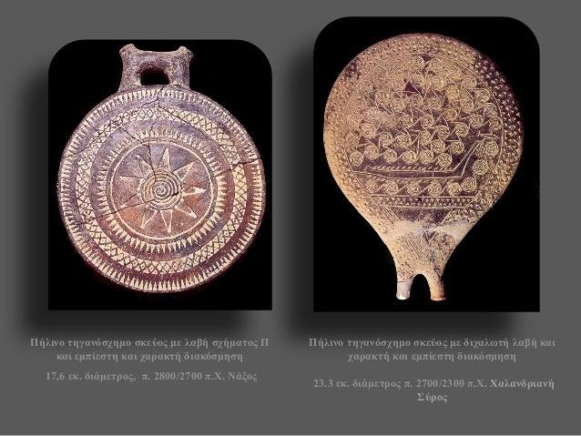 Πήλινο τηγανόσχημο σκεύος με λαβή σχήματος Π και εμπίεστη και χαρακτή διακόσμηση  17,6 εκ. διάμετρος, π. 2800/2700 π.Χ. Νά...