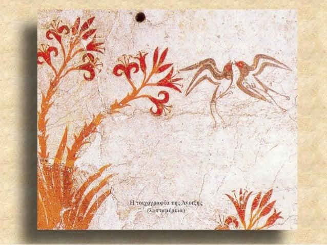 Η τοιχογραφία της Άνοιξης (λεπτομέρεια)