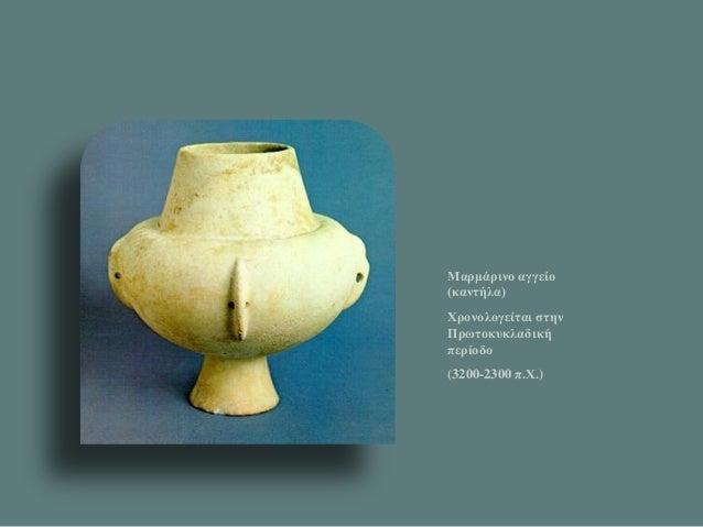 Μαρμάρινο αγγείο (καντήλα)  Χρονολογείται στην Πρωτοκυκλαδική περίοδο  (3200-2300 π.Χ.)