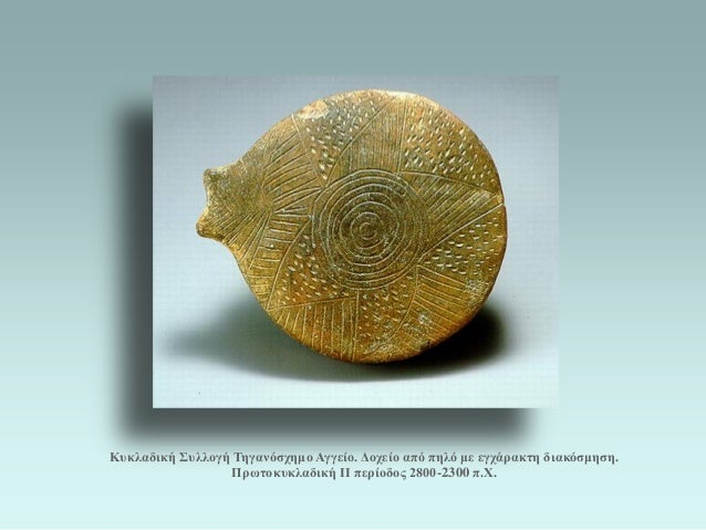 Κυκλαδική Συλλογή Τηγανόσχημο Αγγείο. Δοχείο από πηλό με εγχάρακτη διακόσμηση. Πρωτοκυκλαδική ΙΙ περίοδος 2800-2300 π.Χ.