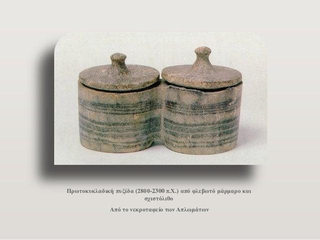Πρωτοκυκλαδική πυξίδα (2800-2300 π.Χ.) από φλεβωτό μάρμαρο και σχιστόλιθο  Από το νεκροταφείο των Απλωμάτων