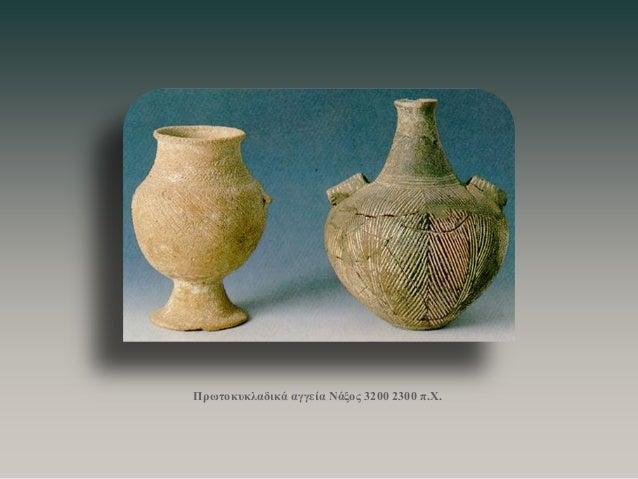 Πρωτοκυκλαδικά αγγεία Νάξος 3200 2300 π.Χ.