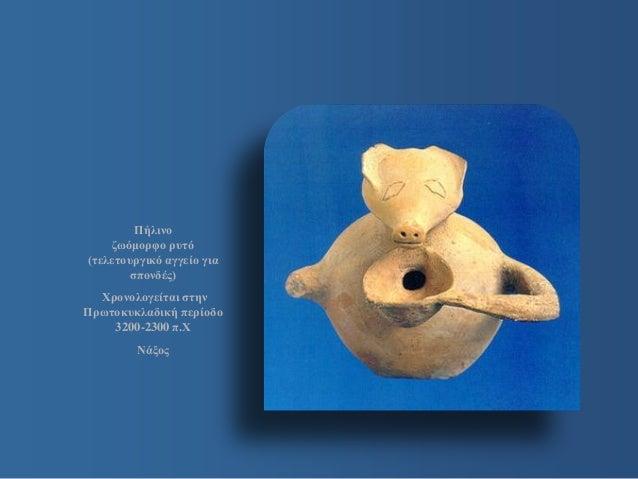 Πήλινο ζωόμορφο ρυτό (τελετουργικό αγγείο για σπονδές)  Χρονολογείται στην Πρωτοκυκλαδική περίοδο 3200-2300 π.Χ  Νάξος
