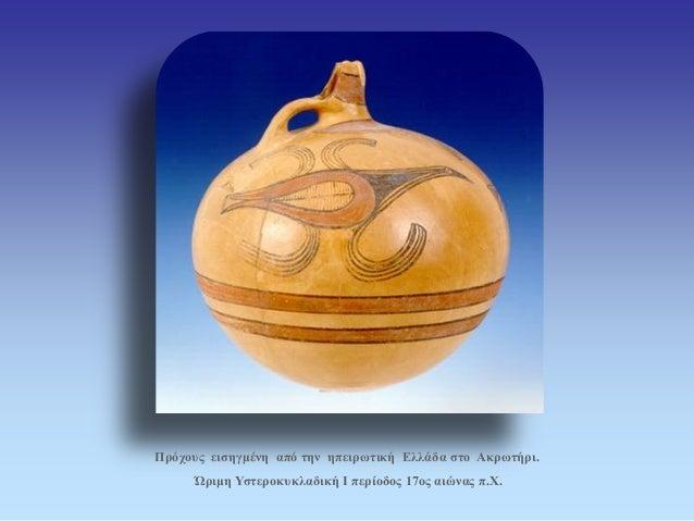 Πρόχους εισηγμένη από την ηπειρωτική Ελλάδα στο Ακρωτήρι.  Ώριμη Υστεροκυκλαδική Ι περίοδος 17ος αιώνας π.Χ.