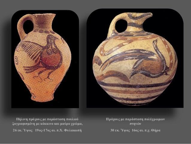 Πήλινη πρόχους με παράσταση πουλιού ζωγραφισμένη με κόκκινο και μαύρο χρώμα,  26 εκ. Ύψος 19ος-17ος αι. π.Χ. Φυλακωπή  Πρό...