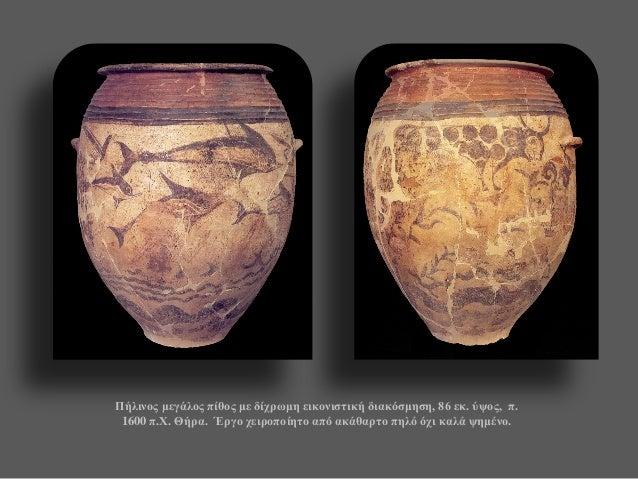 Πήλινος μεγάλος πίθος με δίχρωμη εικονιστική διακόσμηση, 86 εκ. ύψος, π. 1600 π.Χ. Θήρα. Έργο χειροποίητο από ακάθαρτο πηλ...