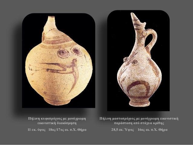 Πήλινη μαστοπρόχους με μονόχρωμη εικονιστική παράσταση από στάχυα κρίθης  28,5 εκ. Ύψος 16ος αι. π.Χ. Θήρα  Πήλινη κυφοπρό...