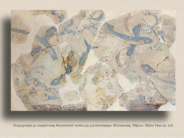 Τοιχογραφία με παράσταση θαλασσινού τοπίου με χελιδονόψαρα. Φυλακωπή, Μήλου. Μέσα 16ου αι. π.Χ.