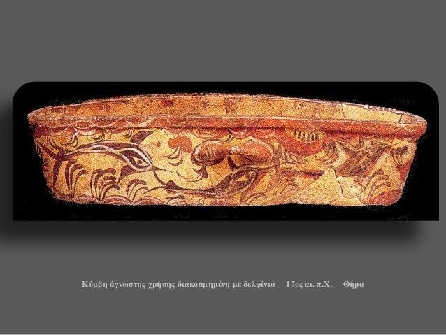 Κύμβη άγνωστης χρήσης διακοσμημένη με δελφίνια 17ος αι. π.Χ. Θήρα