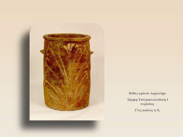 Πίθος κρίνων Ακρωτήρι  Ώριμη Υστεροκυκλαδική Ι περίοδος  17ος αιώνας π.Χ.