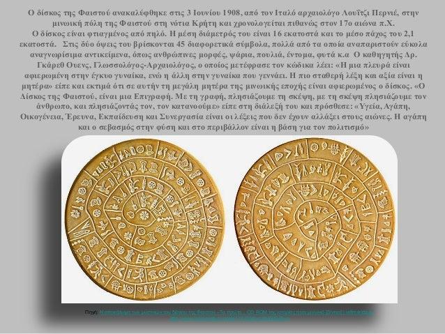 Ο δίσκος της Φαιστού ανακαλύφθηκε στις 3 Ιουνίου 1908, από τον Ιταλό αρχαιολόγο Λουΐτζι Περνιέ, στην μινωική πόλη της Φαισ...