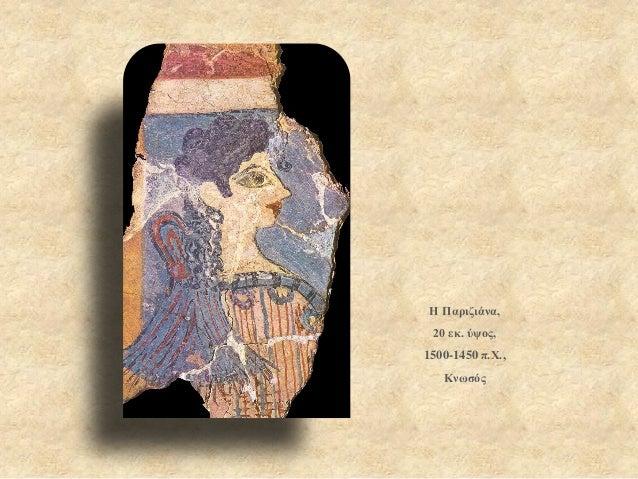 Η Παριζιάνα,  20 εκ. ύψος,  1500-1450 π.Χ.,  Κνωσός