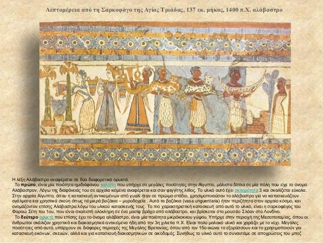 Λεπτομέρεια από τη Σαρκοφάγο της Αγίας Τριάδας, 137 εκ. μήκος, 1400 π.Χ. αλάβαστρο  Η λέξη Αλάβαστρο αναφέρεται σε δύο δια...