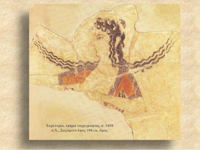 Χορεύτρια, τμήμα τοιχογραφίας, π. 1450 π.Χ., Σωζόμενο ύψος 194 εκ. ύψος