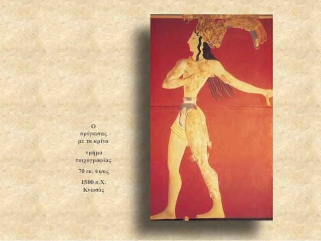 Ο πρίγκιπας με τα κρίνα  τμήμα τοιχογραφίας  70 εκ. ύψος  1500 π.Χ. Κνωσός