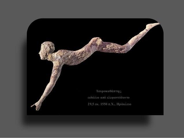 Ταυροκαθάπτης,  ειδώλιο από ελεφαντόδοντο  29,5 εκ. 1550 π.Χ., Ηράκλειο