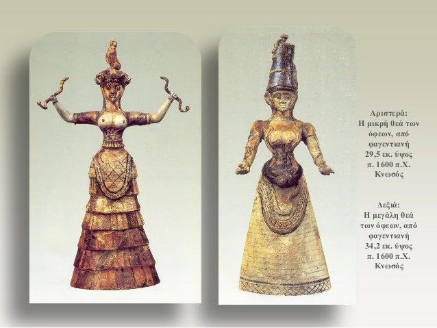 Αριστερά: Η μικρή θεά των όφεων, από φαγεντιανή 29,5 εκ. ύψος π. 1600 π.Χ. Κνωσός  Δεξιά: Η μεγάλη θεά των όφεων, από φαγε...