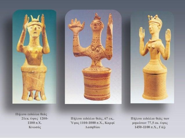 Πήλινο ειδώλιο θεάς των μηκώνων 77,5 εκ. ύψος 1450-1100 π.Χ., Γάζι  Πήλινο ειδώλιο θεάς, 67 εκ,. Ύψος 1100-1000 π.Χ., Καρφ...