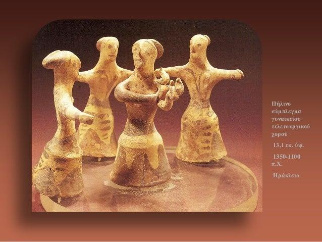 Πήλινο σύμπλεγμα γυναικείου τελετουργικού χορού  13,1 εκ. ύψ.  1350-1100 π.Χ.  Ηράκλειο
