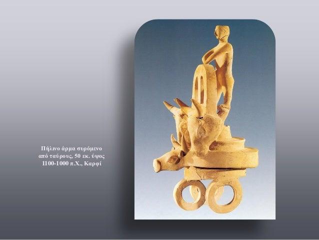 Πήλινο άρμα συρόμενο από ταύρους, 50 εκ. ύψος 1100-1000 π.Χ., Καρφί