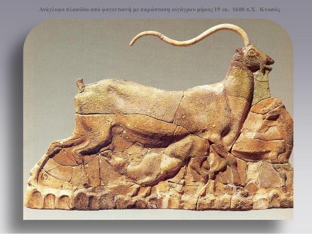 Ανάγλυφο πλακίδιο από φαγεντιανή με παράσταση αιγάγρου μήκος 19 εκ. 1600 π.Χ. Κνωσός