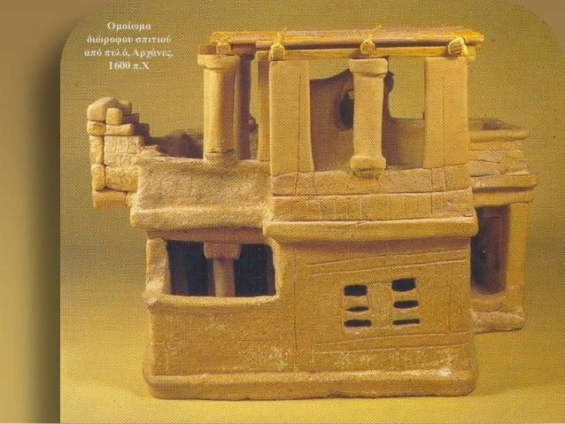 Ομοίωμα διώροφου σπιτιού από πυλό, Αρχάνες, 1600 π.Χ