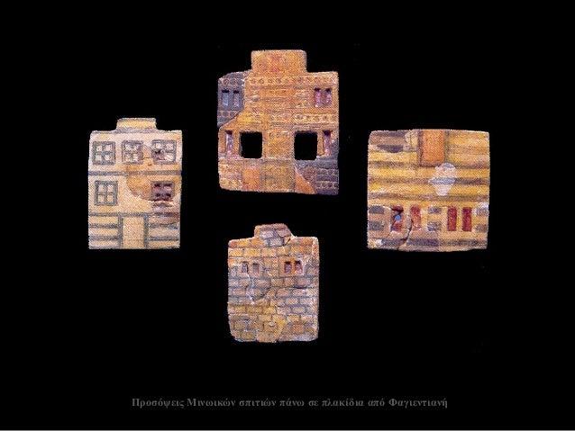 Προσόψεις Μινωικών σπιτιών πάνω σε πλακίδια από Φαγιεντιανή