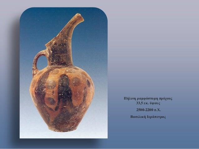 Πήλινη ραμφόστομη πρόχους 33,5 εκ. ύψους  2500-2200 π.Χ.  Βασιλική Ιεράπετρας