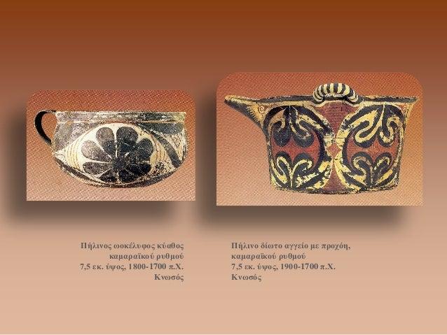 Πήλινος ωοκέλυφος κύαθος καμαραϊκού ρυθμού 7,5 εκ. ύψος, 1800-1700 π.Χ. Κνωσός  Πήλινο δίωτο αγγείο με προχόη, καμαραϊκού ...