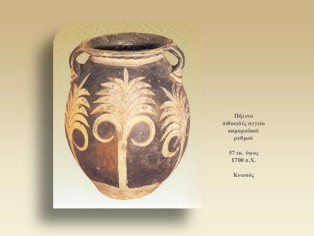 Πήλινο πιθοειδές αγγείο καμαραϊκού ρυθμού  57 εκ. ύψος  1700 π.Χ.  Κνωσός