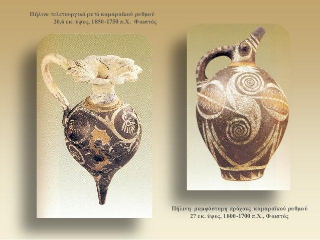 Πήλινο τελετουργικό ρυτό καμαραϊκού ρυθμού  20,6 εκ. ύψος, 1850-1750 π.Χ. Φαιστός  Πήλινη ραμφόστομη πρόχους καμαραϊκού ρυ...
