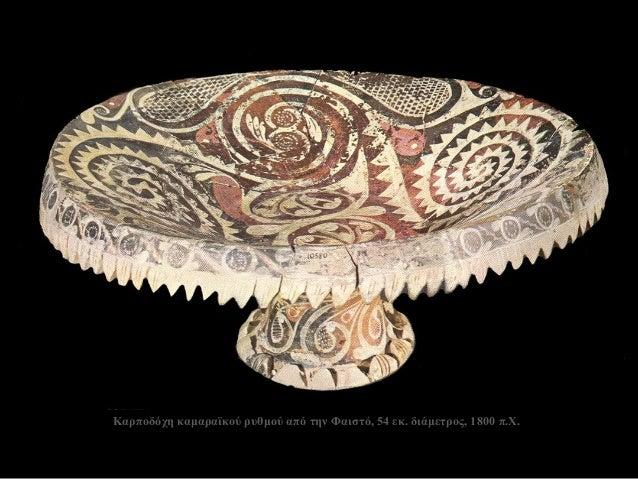 Καρποδόχη καμαραϊκού ρυθμού από την Φαιστό, 54 εκ. διάμετρος, 1800 π.Χ.