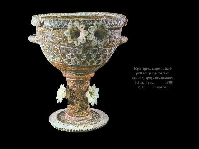 Κρατήρας καμαραϊκού ρυθμού με πλαστική διακόσμηση λουλουδιών, 45,5 εκ ύψος, 1800 π.Χ. Φαιστός
