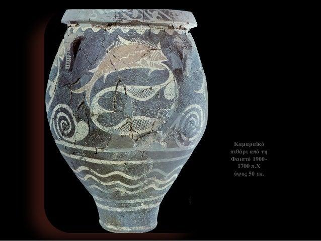Καμαραϊκό πιθάρι από τη Φαιστό 1900- 1700 π.Χ ύψος 50 εκ.