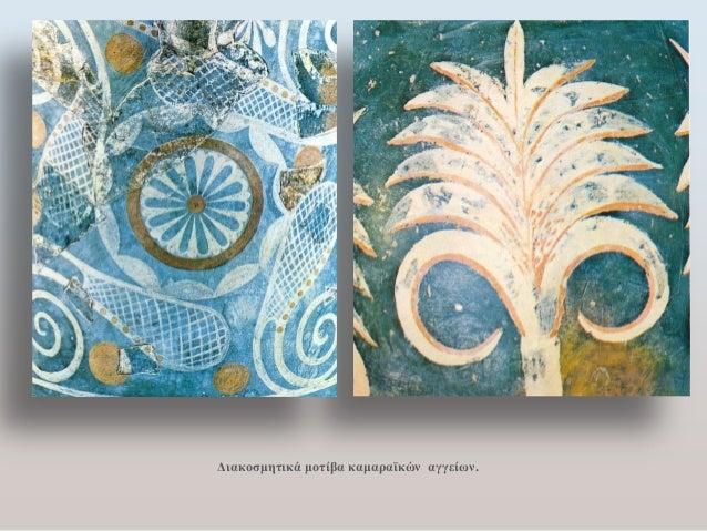 Διακοσμητικά μοτίβα καμαραϊκών αγγείων.