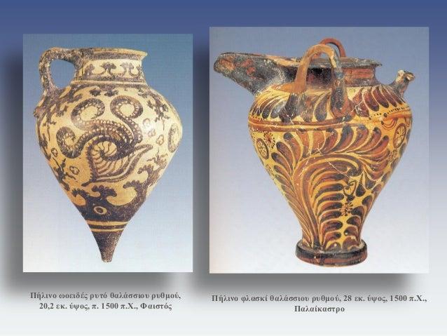 Πήλινο ωοειδές ρυτό θαλάσσιου ρυθμού, 20,2 εκ. ύψος, π. 1500 π.Χ., Φαιστός  Πήλινο φλασκί θαλάσσιου ρυθμού, 28 εκ. ύψος, 1...
