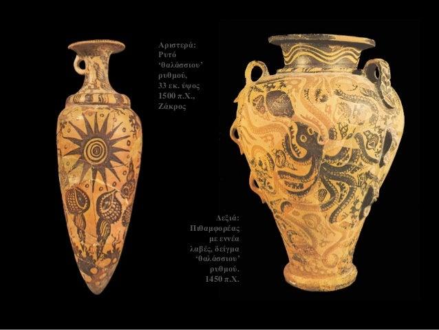Δεξιά: Πιθαμφορέας με εννέα λαβές, δείγμα 'θαλάσσιου' ρυθμού. 1450 π.Χ.  Αριστερά: Ρυτό 'θαλάσσιου' ρυθμού, 33 εκ. ύψος 15...
