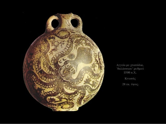 Αγγείο με χταπόδια, ΄θαλάσσιου' ρυθμού 1500 π.Χ.  Κνωσός  28 εκ. ύψος.