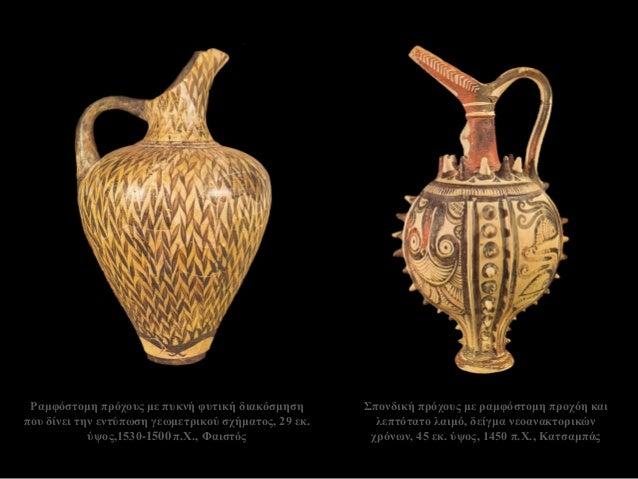 Ραμφόστομη πρόχους με πυκνή φυτική διακόσμηση που δίνει την εντύπωση γεωμετρικού σχήματος, 29 εκ. ύψος,1530-1500 π.Χ., Φαι...