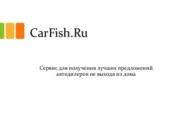 CarFish.RuCервис для получения лучших предложенийавтодилеров не выходя из дома