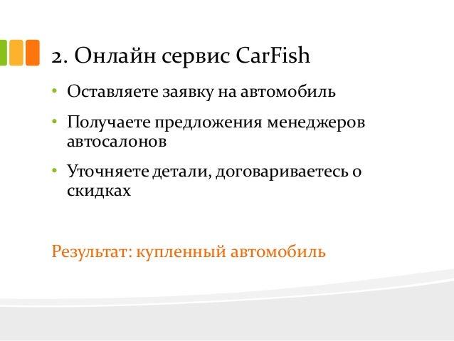 003. презентация car fish 17 05 2013 Slide 3
