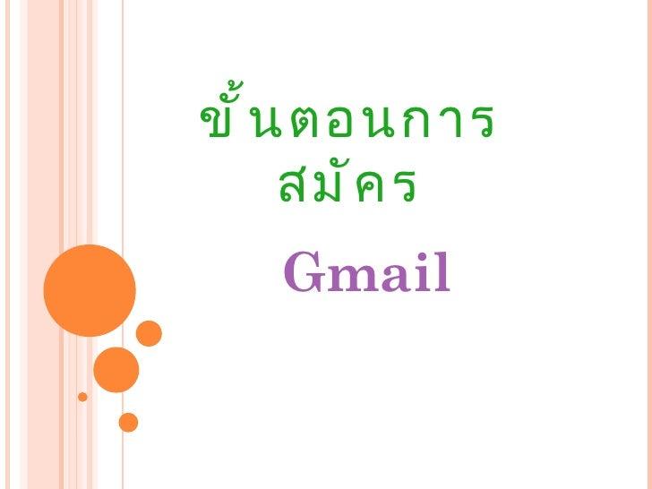 ขั ้ น ตอนการ      สมั ค ร   Gmail